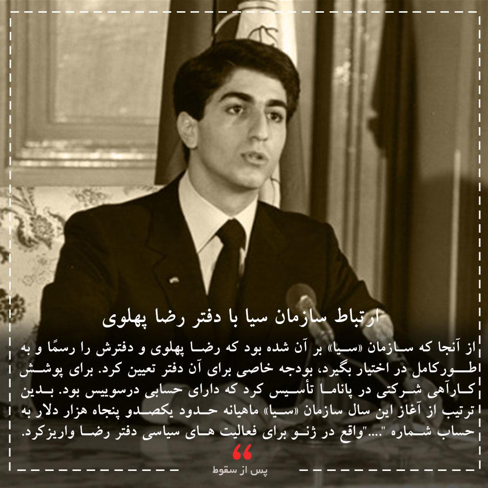 ارتباط سازمان سیا با دفتر رضا پهلوی