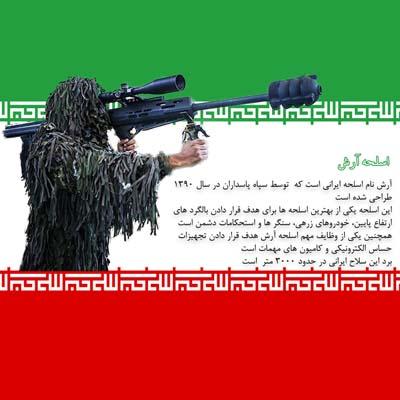 اسلحه آرش ۲