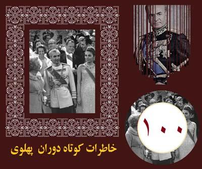 رابطه پهلوی با کشور های عربی