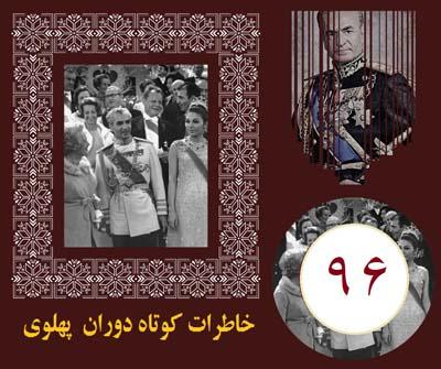 اوضاع سیاسی ایران پهلوی