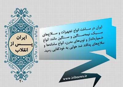 خودکفایی ایران در ساخت انواع تجهیزات