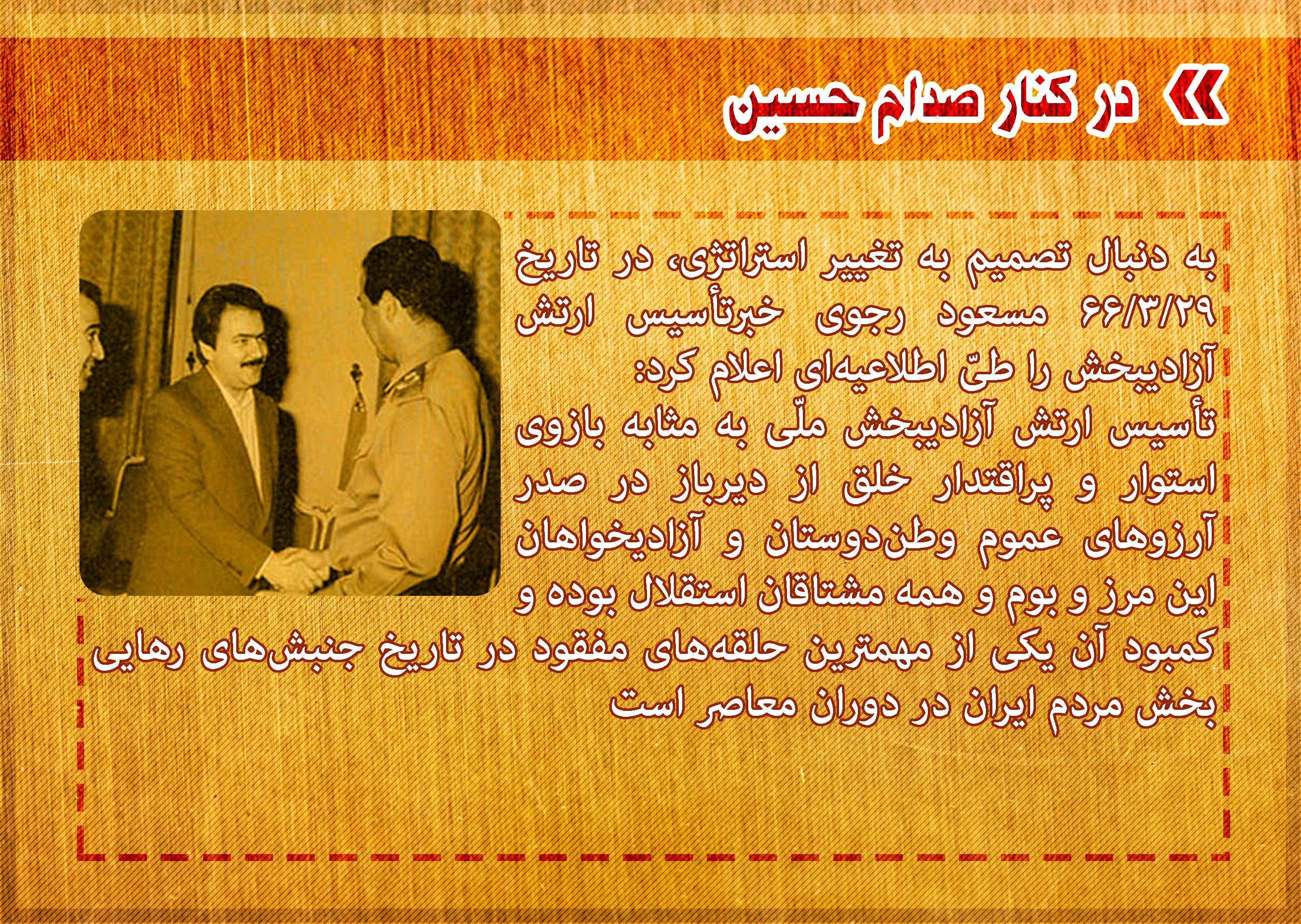 در کنار صدام حسین 2