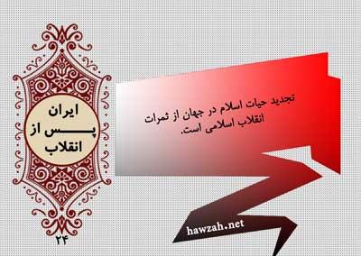 حیات اسلام
