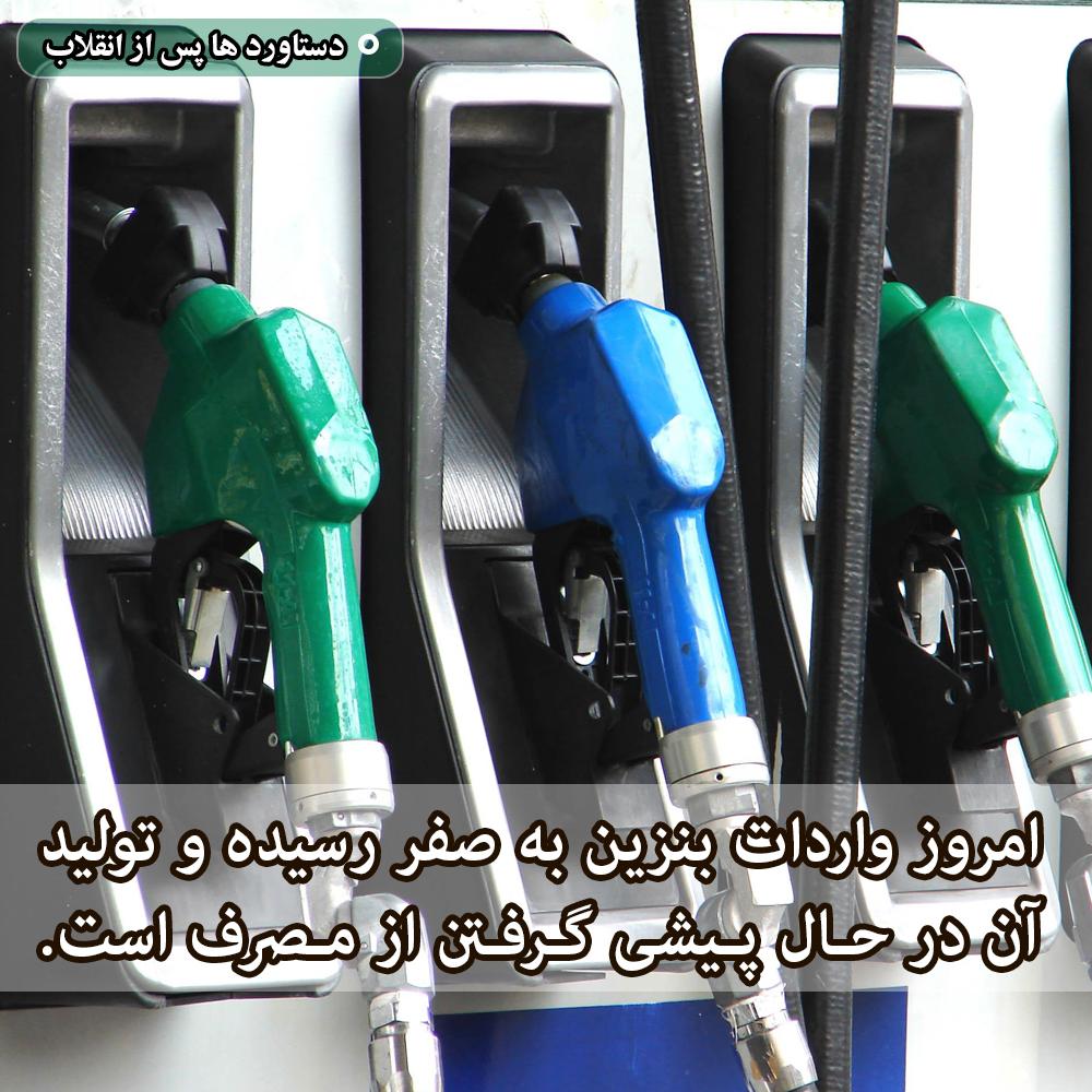 بنزین وارداتی