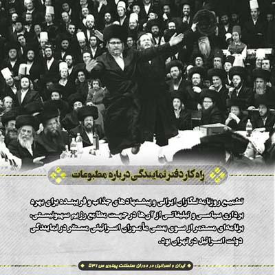 رژیم صهیونیستی در ایران چه فعالیتی داشت؟