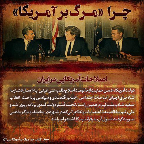 اصلاحات آمریکایی در ایران