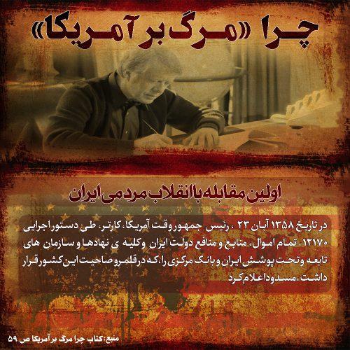 اولین مقابله با انقلاب مردمی ایران