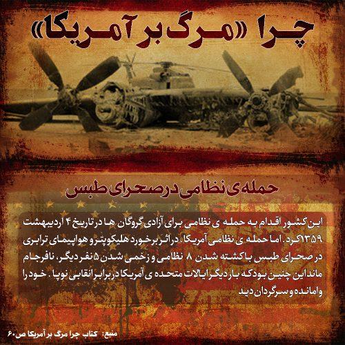 حمله ی نظامی در صحرای طبس