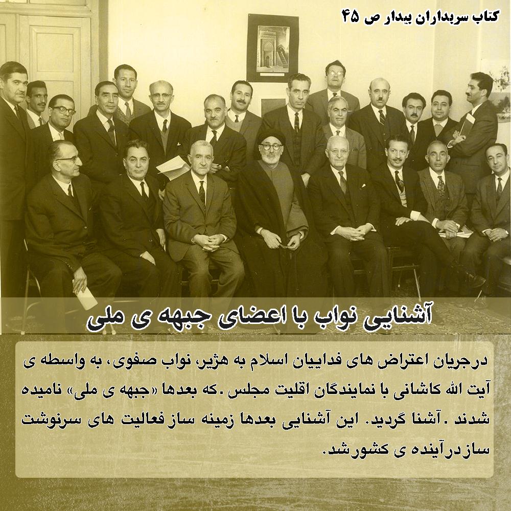 آشنایی نواب با اعضای جبهه ی ملی
