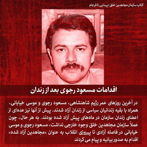 اقدامات مسعود رجوی بعد از زندان