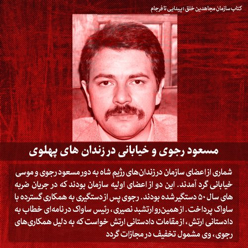 مسعود رجوی و خیابانی در زندان های پهلوی
